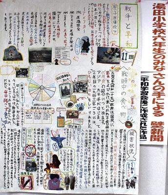 湯田小6年生壁新聞 1