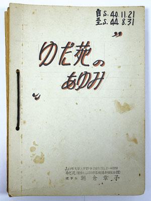 """記録簿 """"ゆだ苑""""のあゆみ"""