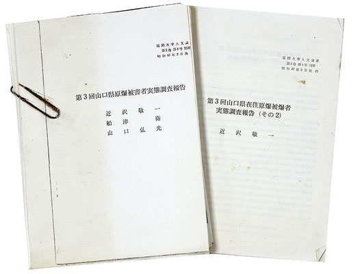 原子爆弾被爆者実態調査報告書