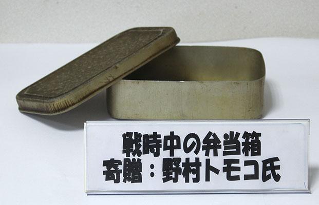 戦時中の弁当箱 寄贈 野村トモコ