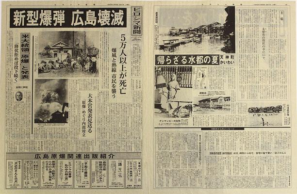 昭和20年8月7日発行 ヒロシマ新聞