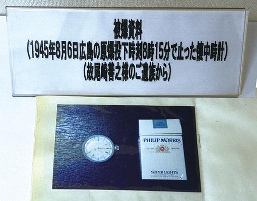 原爆投下時刻8時15分で止った時計  寄贈 尾崎善之助(ご遺族)