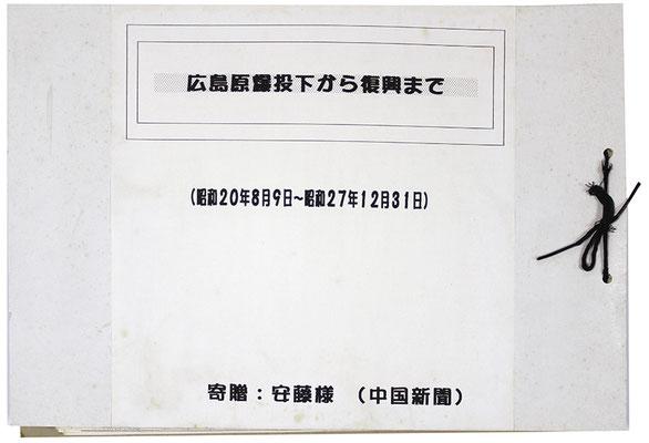 記録 広島原爆投下から復興まで
