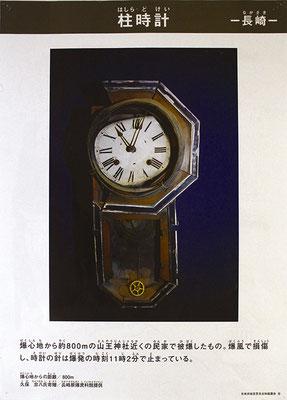 柱時計--長崎