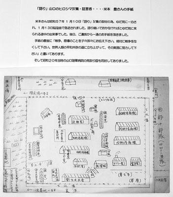 証言者 米本 豊さんの手紙