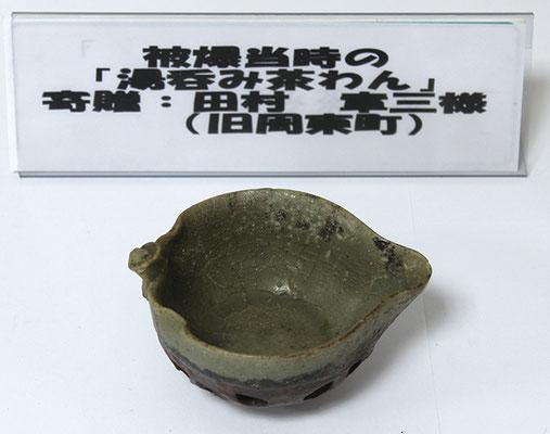 被爆当時の[湯呑み茶碗] 寄贈 田村章三