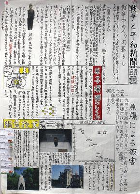湯田小6年生壁新聞 3