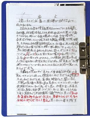 広島原爆被爆史