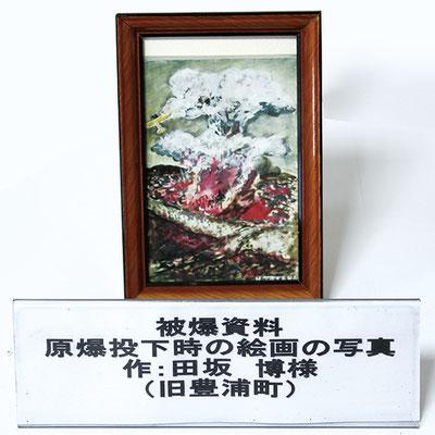 原爆投下時の絵画の写真 作 田坂 博