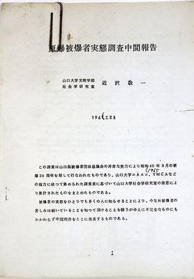 原子爆弾被爆者実態調査中間報告書