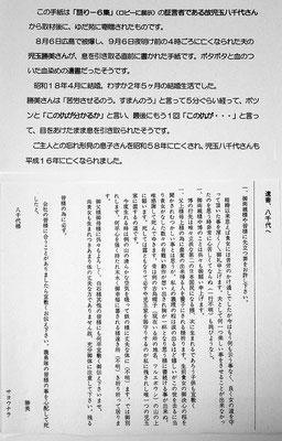証言者 故児玉勝美氏の手紙