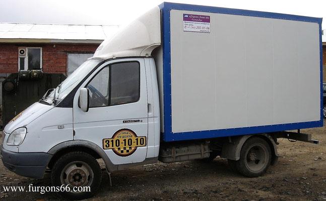 Фургоны ГАЗЕЛЬ