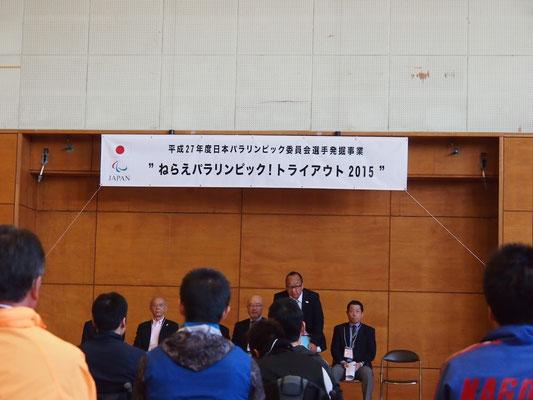 平成27年度 日本パラリンピック委員会 選手発掘事業「めざせパラリンピック!可能性にチャレンジ2015」