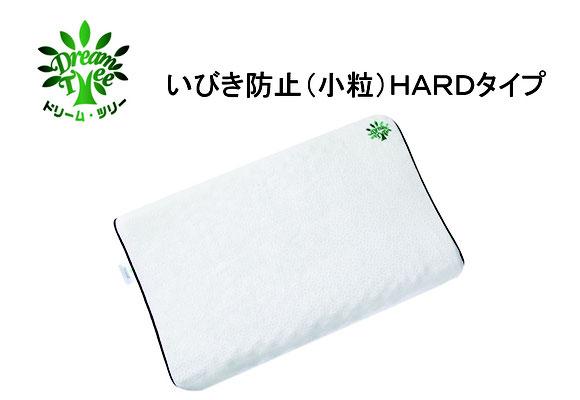 いびき防止小粒HARDタイプカバー