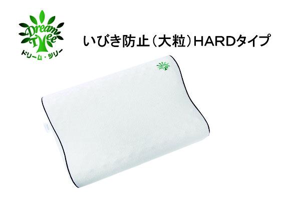 いびき防止大粒HARDタイプカバー