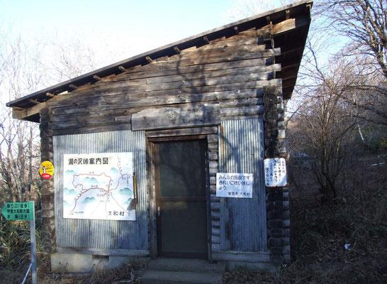 湯ノ沢峠の避難小屋