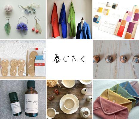 丸井今井札幌 YORIAImarket 2021/3あなたの香りのルームスプレー