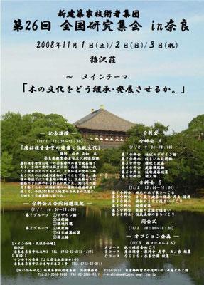 「全国研究集会」のポスター