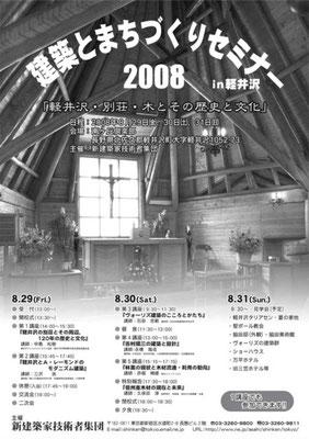 「建築とまちづくりセミナー」のポスター