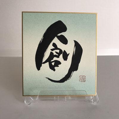筆文字アート展2018