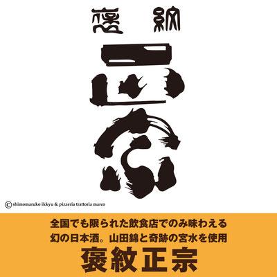 日本酒【褒紋正宗】  特選飲食店限定品です。 一般には流通されていません。 酒米は全て「山田錦」の中でも最高峰の「特A-a山田錦」。 水は兵庫県西宮市浜町でしか採れない「奇跡の宮水」を使い、酒造りの原点である生酛造りで丁寧に醸しています。  上品な杉樽の香りと共に、淡麗でトロリとした芳醇な味わいで呑む程に旨くなっていく、まさに極上の灘酒になります。  兵庫のお酒