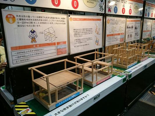 構造による地震動の実験コーナー