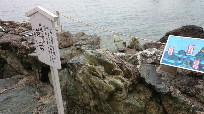 親子カエル岩