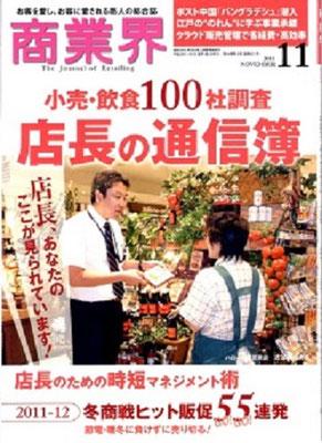 2011年11月号:雑貨店、効率的な店舗運営を心がける
