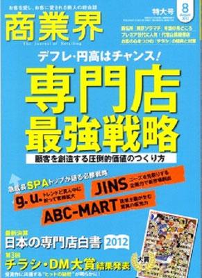 2012年8月号:日本の専門店白書2012(家電)