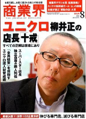 2010年8月号:伸びる専門店、滅びる専門店(家電)