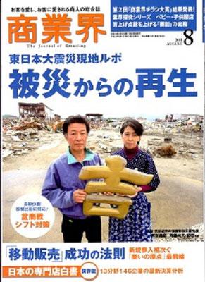 2011年8月号:日本の専門店白書2011(家電)