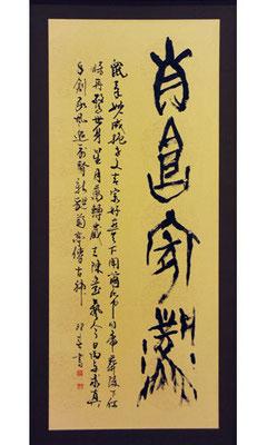 石井理春 (東京) 日輝会大賞 『 甲骨文字 「自創家風」  』 書