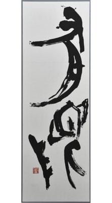 齋藤三枝子  (東京)    グランプリ 『有限』 書