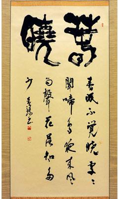 斎藤三枝子 (東京) 日輝会賞『孟浩然詩 春暁』書