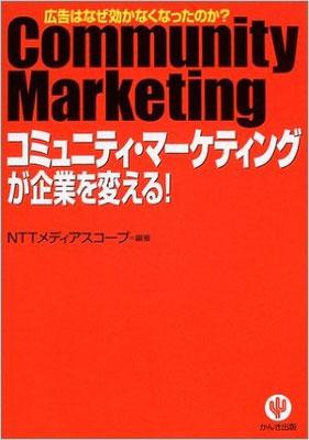 「コミュニティ・マーケティング」が企業を変える!―広告はなぜ効かなくなったのか? 単行本 – 2004/6 NTTメディアスコープ (著), エヌティティメディアスコープ=  (著)