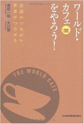 ワールド・カフェをやろう 単行本(ソフトカバー) – 2009/11/13 香取 一昭  (著), 大川 恒  (著)