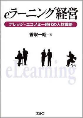 eラーニング経営―ナレッジ・エコノミー時代の人材戦略 単行本 – 2001/6 香取 一昭  (著)