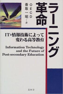 ラーニング革命―IT=情報技術によって変わる高等教育 ペーパーバック – 2000/3 OECD (著), 香取 一昭 (翻訳)