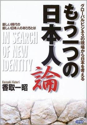 もう一つの日本人論―グローバルビジネスの現場から日本を考える 単行本 – 2003/3 香取 一昭  (著)