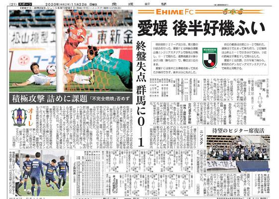 愛媛新聞11月22日記事
