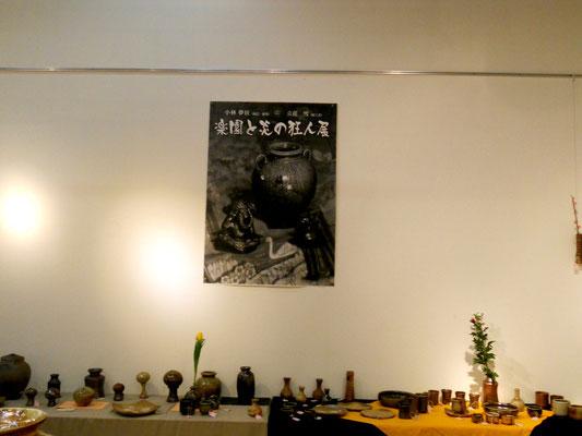 ジョイフル本田新田店 楽園と炎の狂人展 小林夢狂 立花雪
