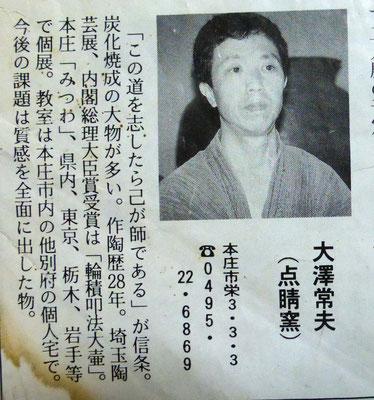 陶芸家 大澤常夫