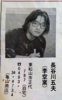 陶芸家 長谷川五夫