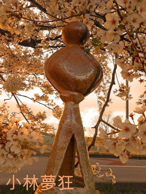 炎のアート オブジェ 小林夢狂 Mukyokobayashi