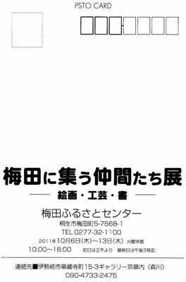 梅田ふるさとセンター 小林夢狂
