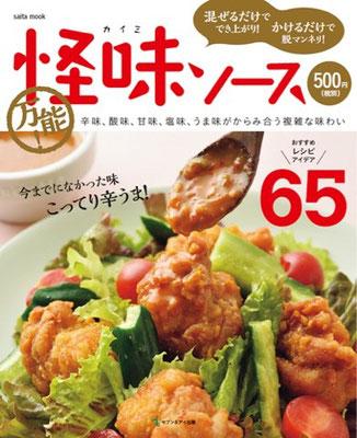 2015.06発売『万能!怪味ソース(セブン&アイ出版)』 スタイリング担当
