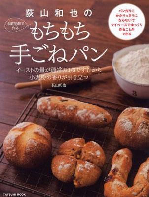 2012.10発売『荻山和也の冷蔵発酵で作るもちもち手ごねパン』  スタイリング担当
