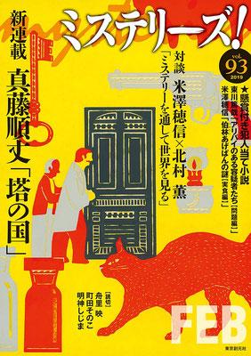 ミステリーズ! Vol.93 (東京創元社)