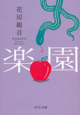 「楽園」花房 観音  (中公文庫)
