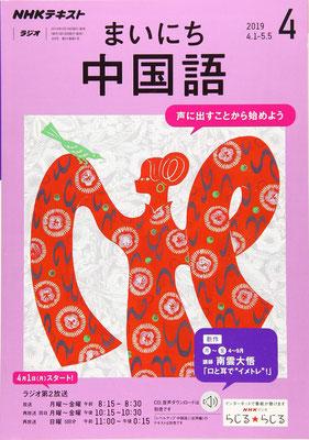 まいにち中国語 2019年 4月号  (NHKテキスト)